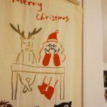 にじゆら クリスマス手ぬぐいの飾り方