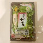 春の七草*七草粥を食べる理由